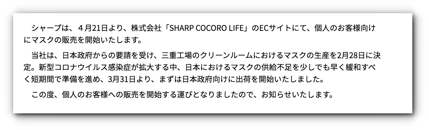 販売 シャープ マスク サイト ストア ココロ シャープ製マスク販売開始も通販サイトアクセス困難