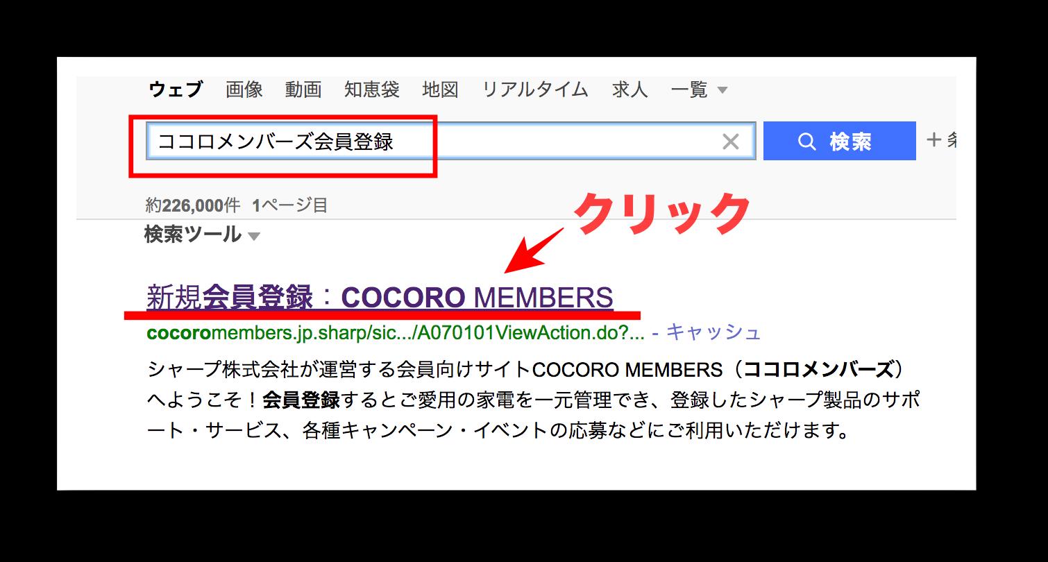 メンバーズ ココロ