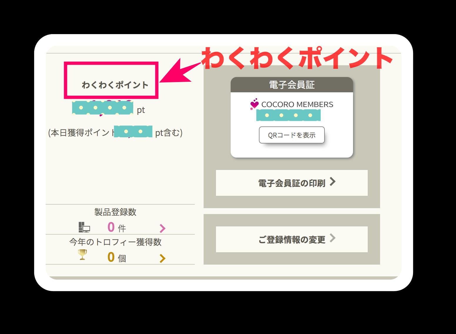 ライフ シャープ サイト ココロ マスク 応募