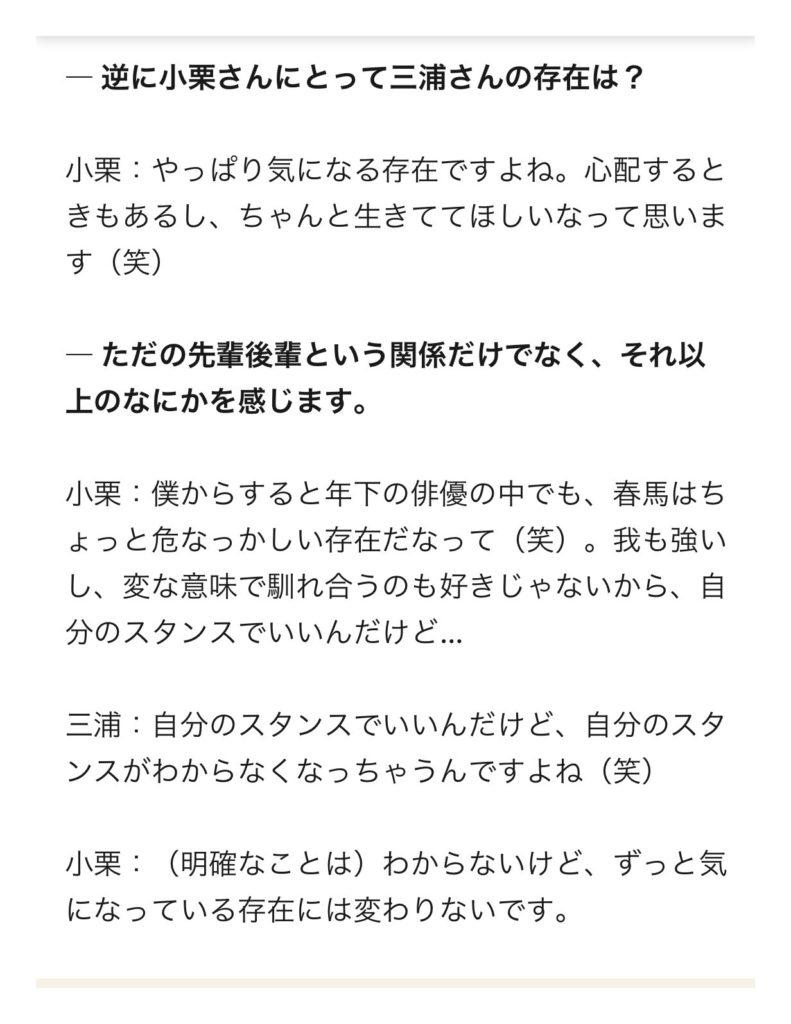 三浦春馬・小栗旬対談