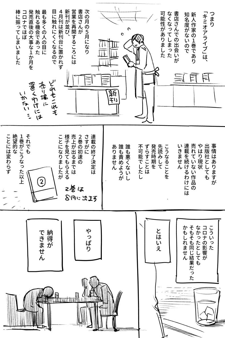 恵口公生まんが2