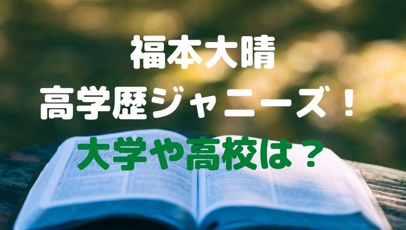 福本 大 晴 大学
