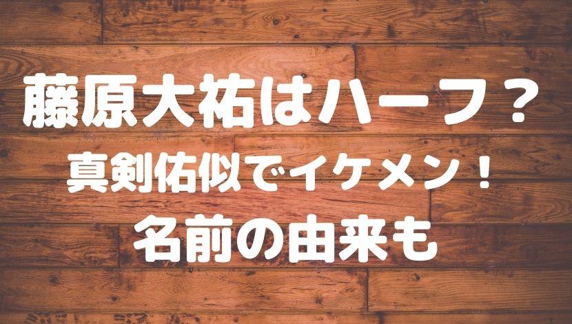 ハーフ 新田真剣佑
