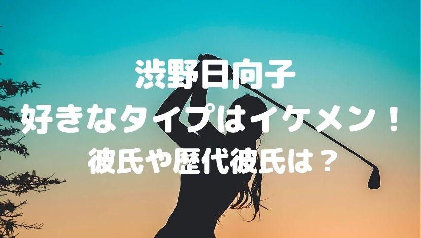彼氏 渋野 日向子