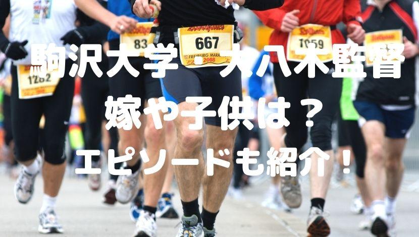 駒沢・大八木監督
