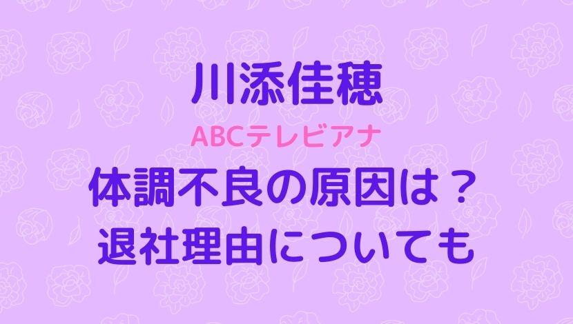 アナ 休み 理由 川添