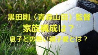 黒田剛(青森山田)監督