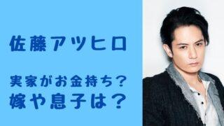 佐藤アツヒロ