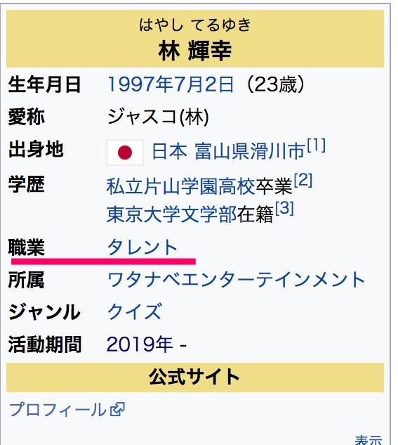 林輝幸Wiki