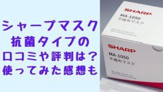 シャープマスク抗菌タイプ