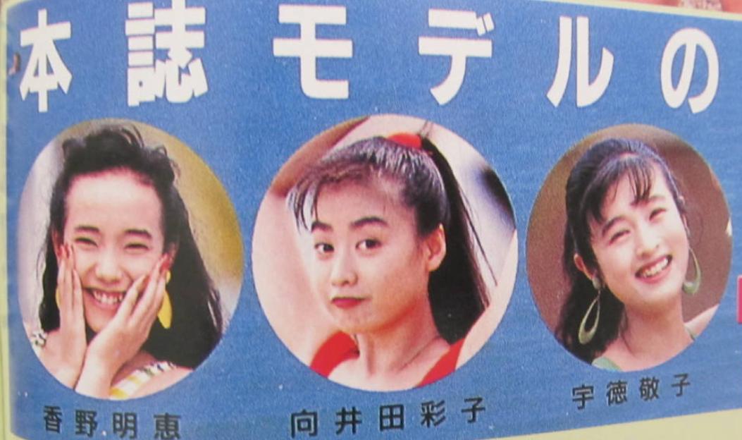 向井田彩子