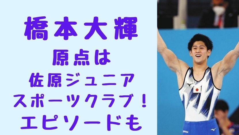 hashimoto-daiki